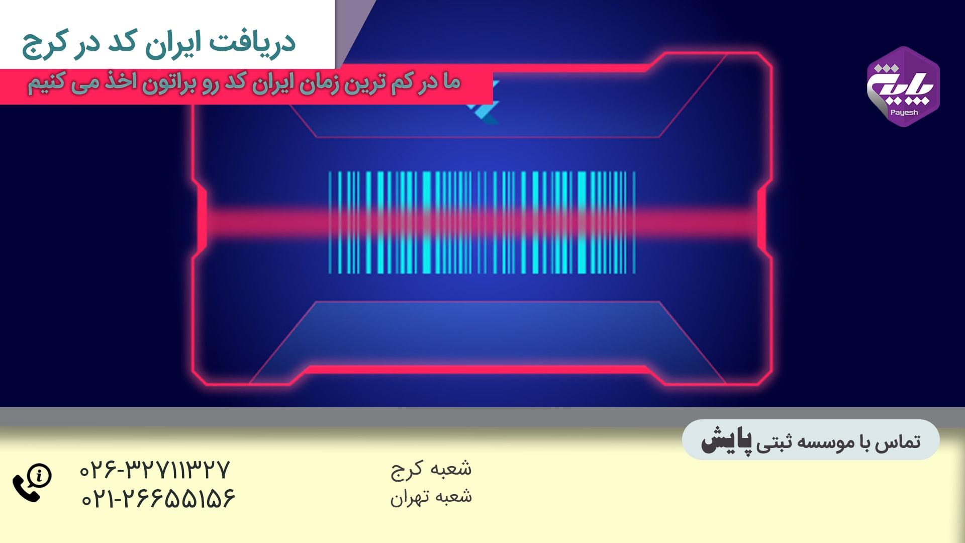 هزینه اخذ ایران کد در کرج