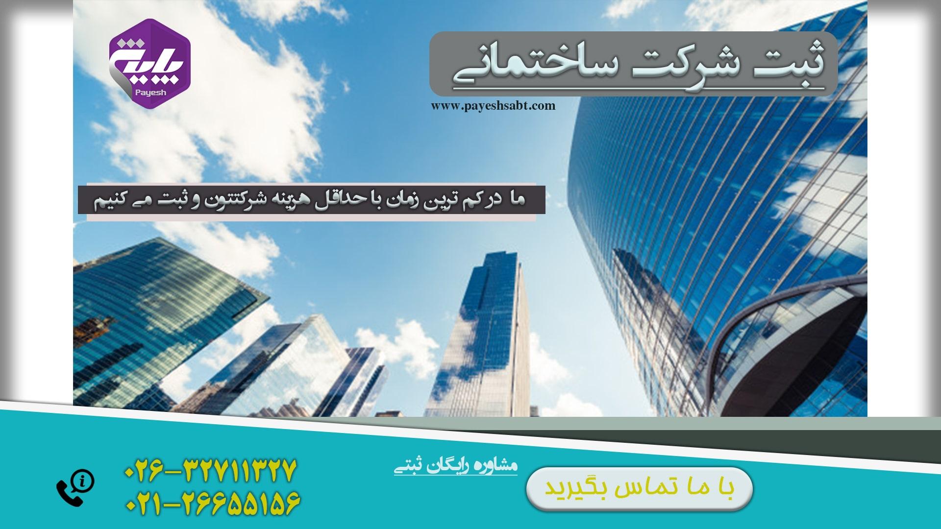 مراحل ثبت شرکت ساختمانی